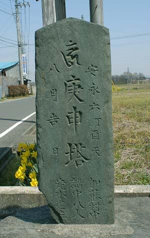 庚申塔を探せ-長楽の板碑風 ... : 埼玉県 自転車道 整備 : 自転車道